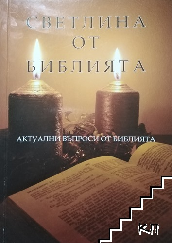Светлина от Библията