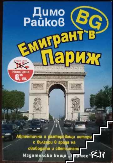BG емигрант в Париж