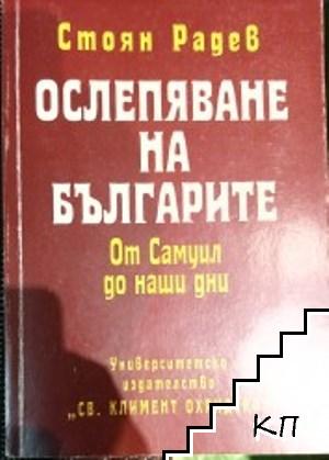 Ослепяване на българите