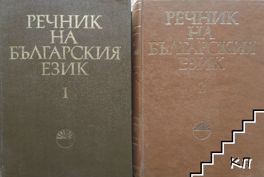 Речник на българския език. Том 1-2