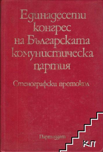 Единадесети конгрес на Българската комунистическа партия