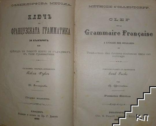 Ключъ на французската граматика за българите