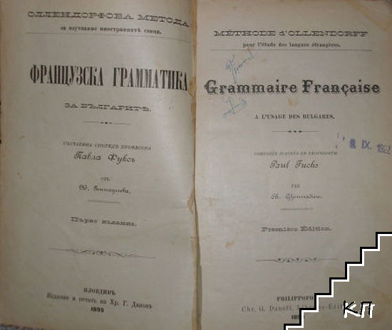 Французска граматика за българите / Grammaire françaice a l'usage des bulgares