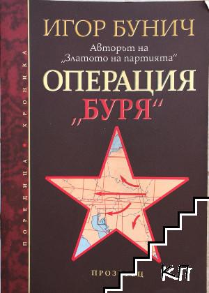 "Операция ""Буря"". Книга 1-3"