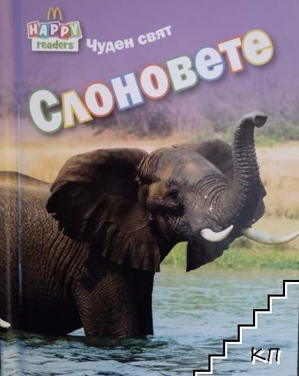 Чуден свят: Слоновете