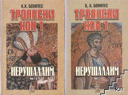 Троянски кон. Книга 1. Част 1-2