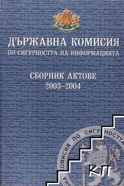 Държавна комисия по сигурността на информацията