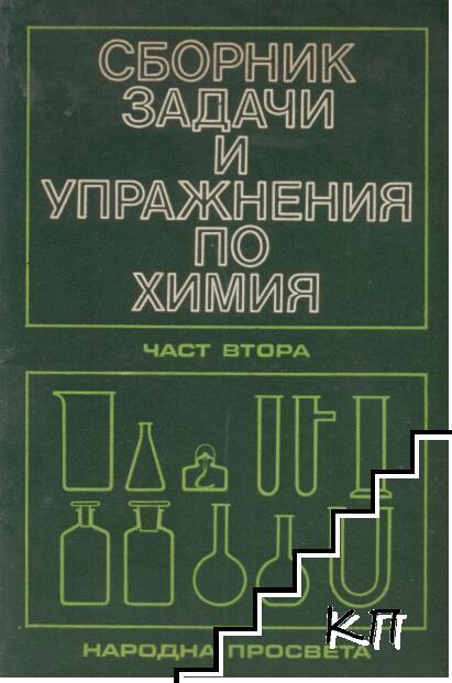 Сборник задачи и упражнения по химия. Част 2