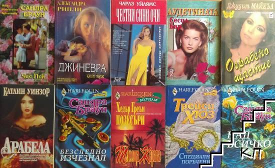 Поредица любовни романи. Комплект от 10 книги
