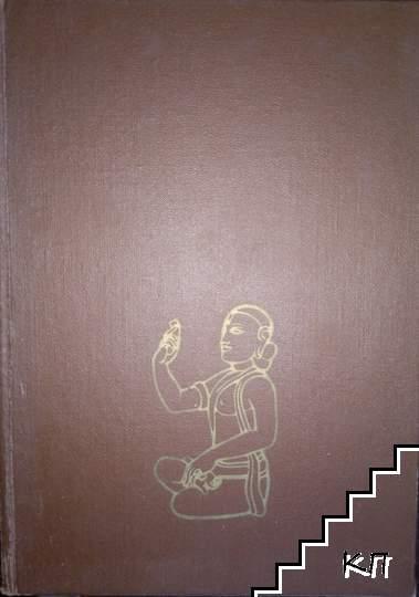 Мудрецы и философы Древней Индии