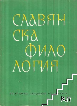 Славянска филология. Том 11: Литературознание