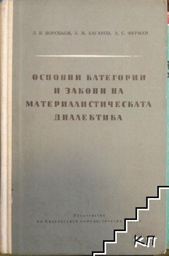 Основни категории и закони на материалистическата диалектика