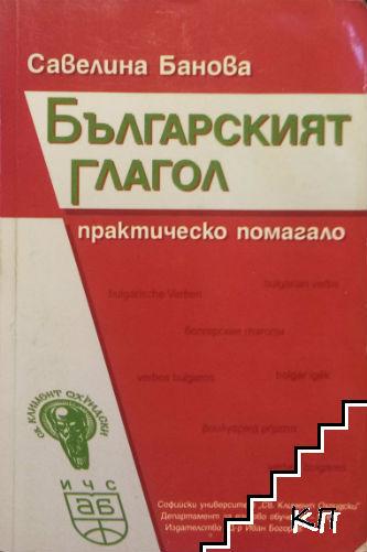 Българският глагол: Практическо помагало