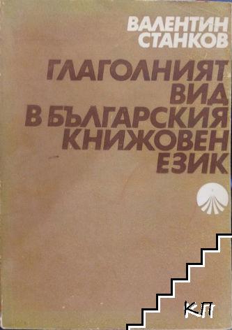 Глаголният вид в българския книжовен език