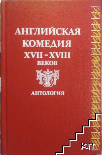 Английская комедия XVII-XVIII веков. Антология