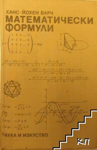 Математически формули
