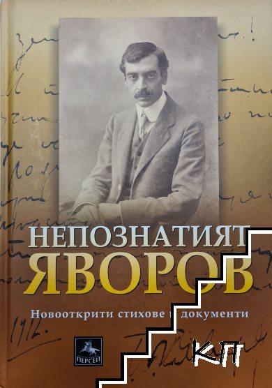 Непознатият Яворов