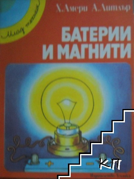 Батерии и магнити