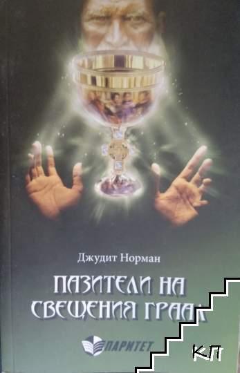 Пазители на Светия Граал