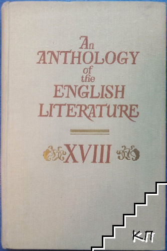 An Anthology of the English Literature XVIII