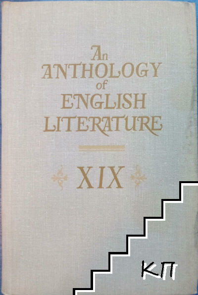 An Anthology of the English Literature XIX