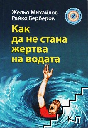 Как да не стана жертва на водата