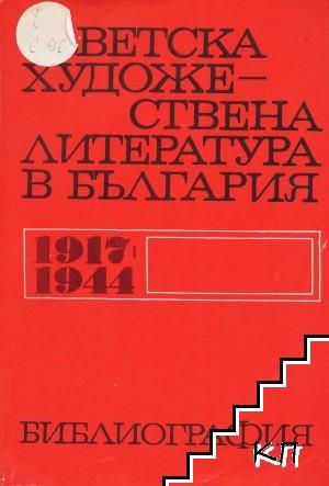 Съветска художествена литература в България 1917-1944