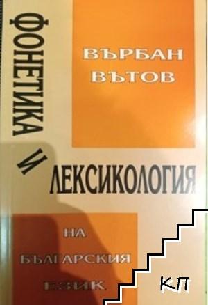 Фонетика и лексикология на българския език