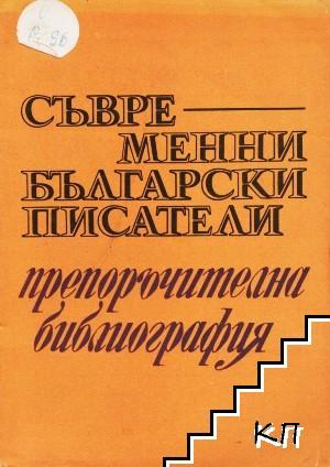 Съвременни български писатели