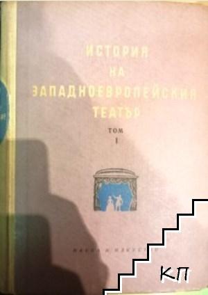 История на западноевропейския театър. Том 1