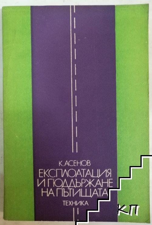Експлоатация и поддържане на пътищата