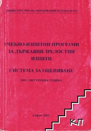 Учебно-изпитни програми за държавни зрелостни изпити: Система за оценяване