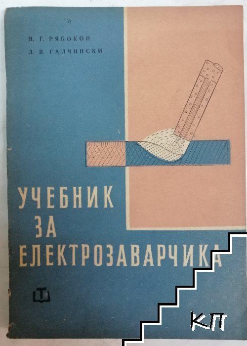 Учебник за електрозаварчика