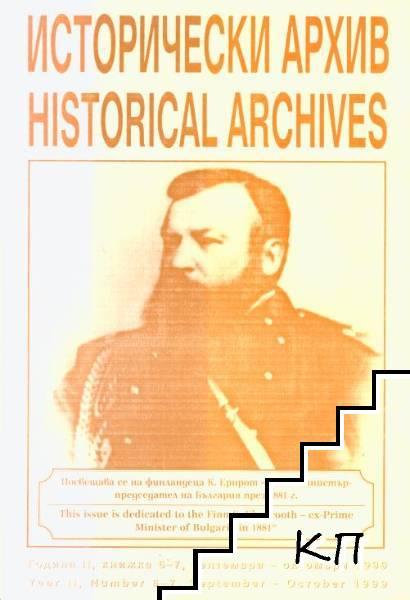 Исторически архив. Кн. 6-7 / 1999