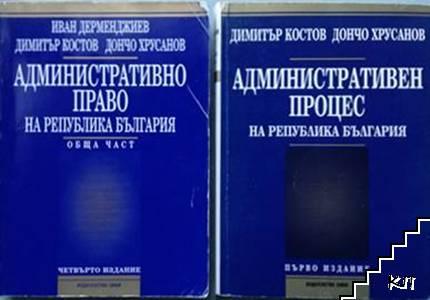 Административно право на Република България. Обща част / Административен процес на Република България