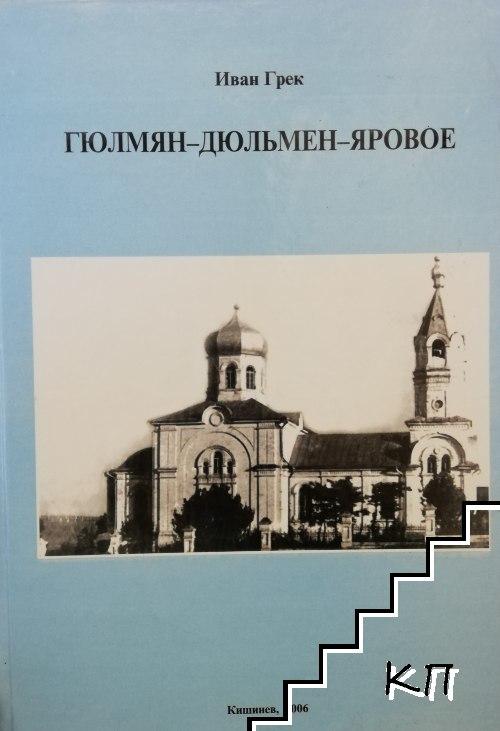 Гюлмян-Дюльмен-Яровое: Очерки истории болгарского села в Бессарабии