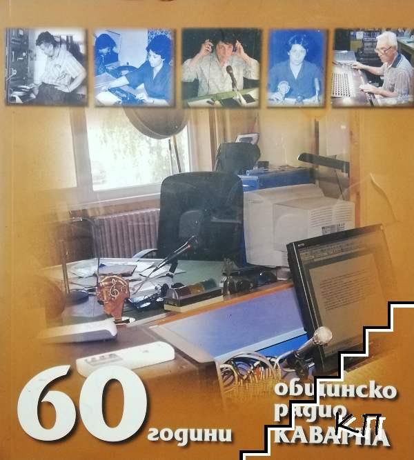60 години общинско радио Каварна