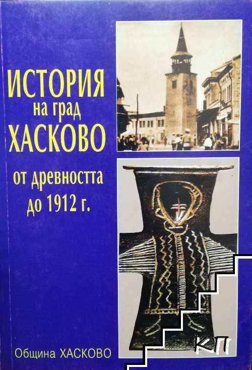 История на град Хасково от древността до 1912 г.