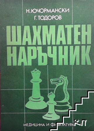 Шахматен наръчник