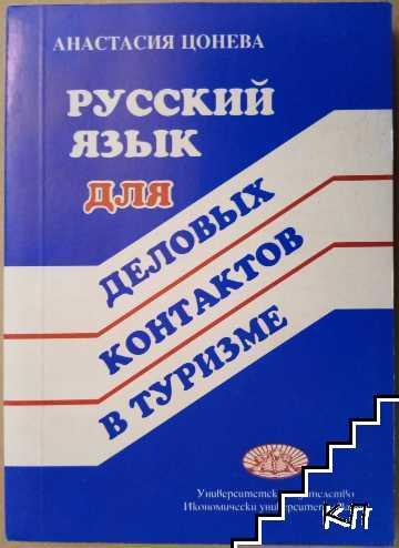 Русский язык для деловых контактов в туризме