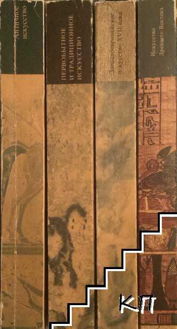 Малая история искусств. Том 1-8
