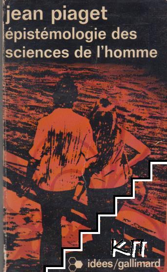 Épistémologie des sciences de l'homme