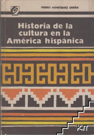 Historia de la cultura América hispánica