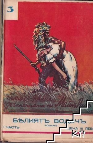 Белиятъ водачъ. Часть 1-2 / Ловци на скалпове. Часть 1-2