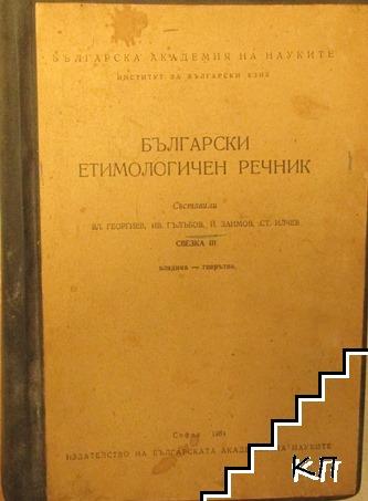 Български етимологичен речник. Свезка 3: Владика-гиврътна. Български етимологичен речник. Том 1