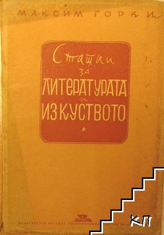 Статии за литературата и изкуството