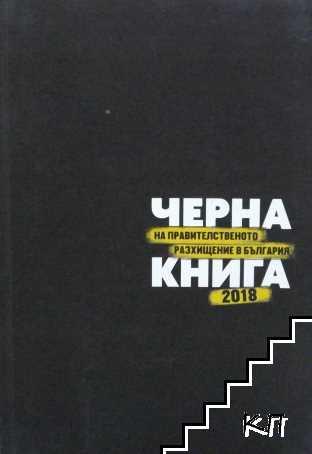 Черна книга на правителственото разхищение в България 2018