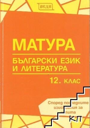 Матура по български език и литература за 12. клас
