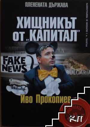"""Хищникът от """"Капитал"""": Иво Прокопиев"""