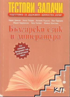 Тестови задачи по български език и литература